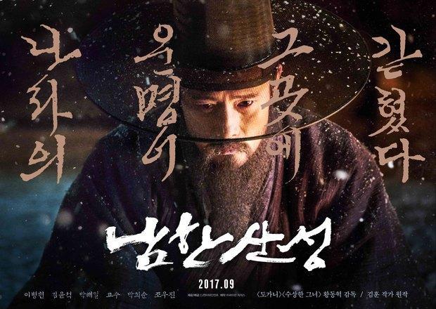 11 phim điện ảnh Hàn tiêu tốn tiền của nhất mọi thời đại - Ảnh 2.