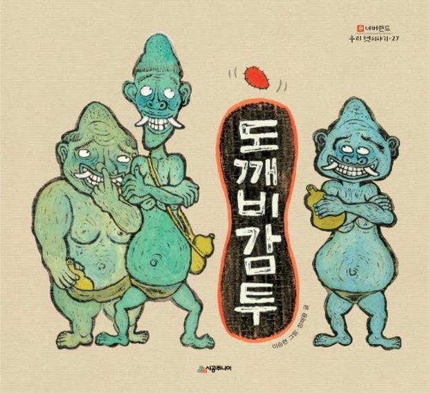"""Netizen Hàn không hiểu vì sao fan quốc tế lại gọi tên phim là """"Goblin""""! - Ảnh 4."""