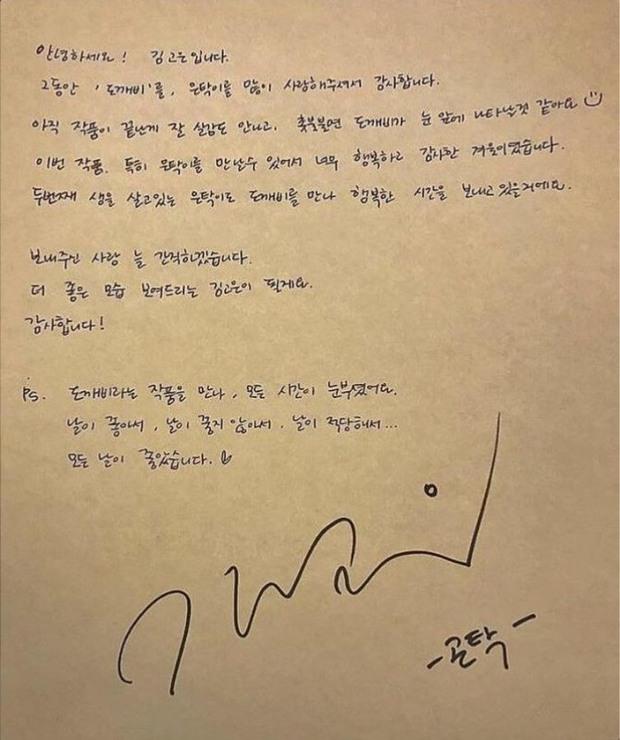 """Netizen Hàn không hiểu vì sao fan quốc tế lại gọi tên phim là """"Goblin""""! - Ảnh 6."""
