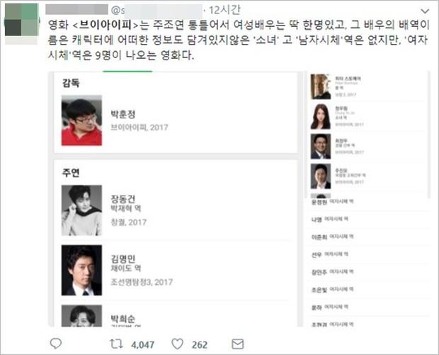 Phim điện ảnh V.I.P. của Lee Jong Suk gây phẫn nộ mạnh mẽ tại Hàn - Ảnh 6.
