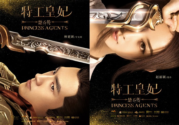 Chưa lên sóng, phim của Huỳnh Hiểu Minh đã bị chê là tổ hợp diễn kém - Ảnh 7.