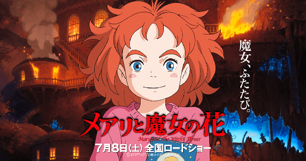 "Thế giới anime ""hậu Ghibli"" sẽ ra sao? - Ảnh 5."