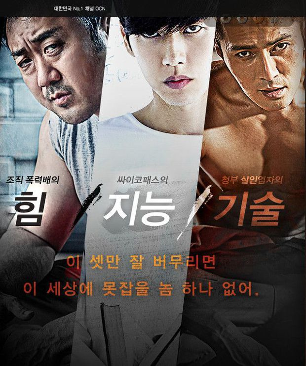 9 phim hình sự, trinh thám xứ Hàn mà bạn không thể bỏ qua - Ảnh 17.