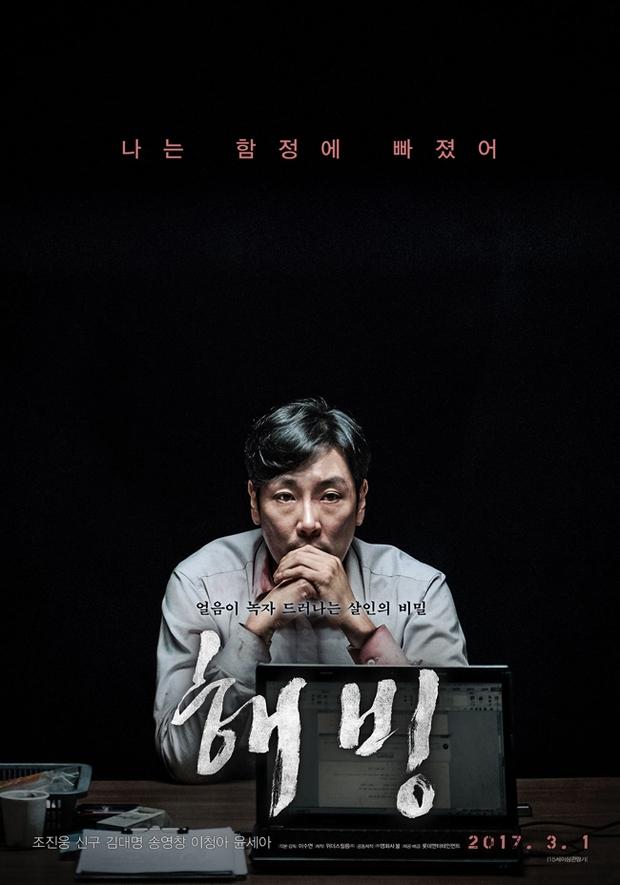 Điện ảnh Hàn tháng 3: Tìm xem 10 phim đậm tính nghệ thuật này nhé! - Ảnh 28.