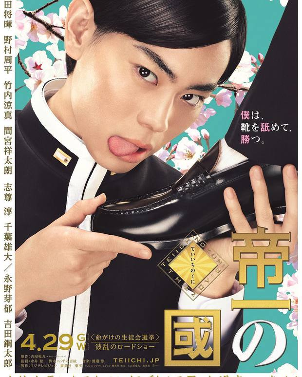 5 mĩ nam Nhật Bản được xem là bảo bối của năm 2017 - Ảnh 3.