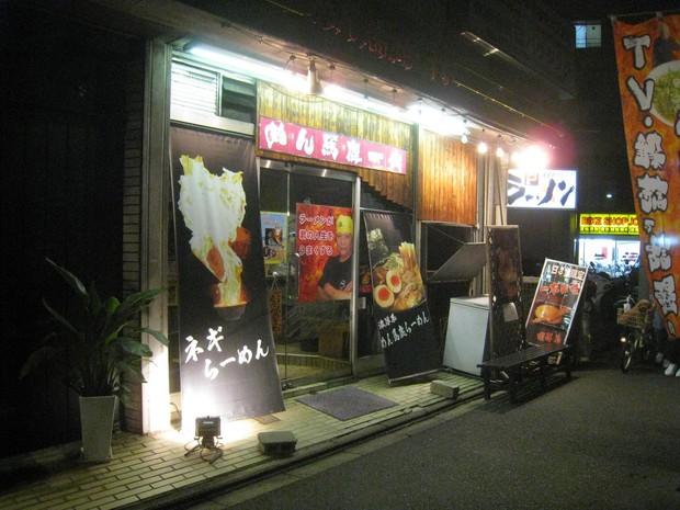 Món mì cháy phừng phừng độc đáo ở Nhật - phải buộc tóc mái, đeo tạp dề mới được ngồi thưởng thức - Ảnh 2.