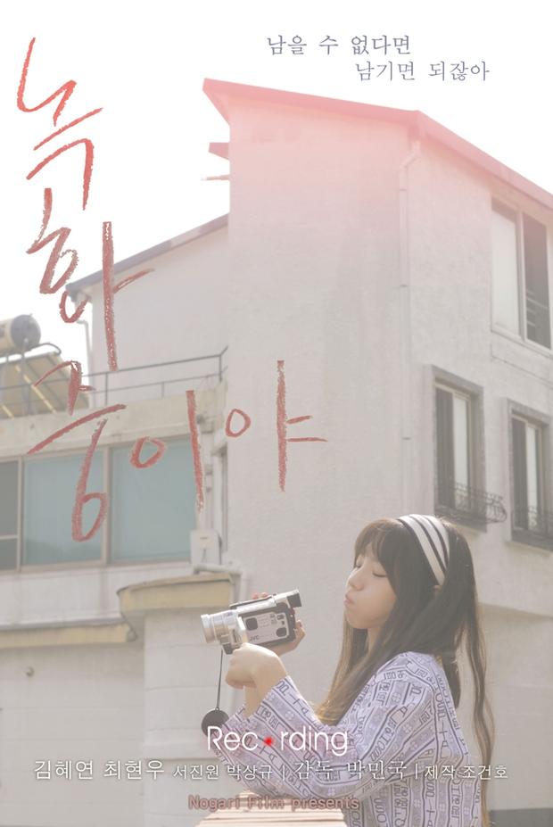 Điện ảnh Hàn tháng 3: Tìm xem 10 phim đậm tính nghệ thuật này nhé! - Ảnh 37.