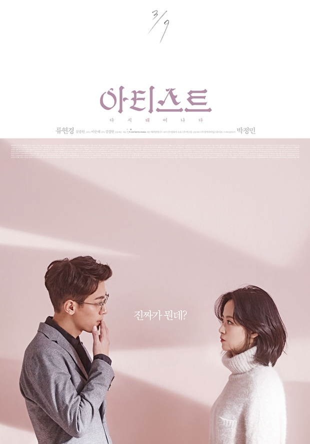 Điện ảnh Hàn tháng 3: Tìm xem 10 phim đậm tính nghệ thuật này nhé! - Ảnh 40.