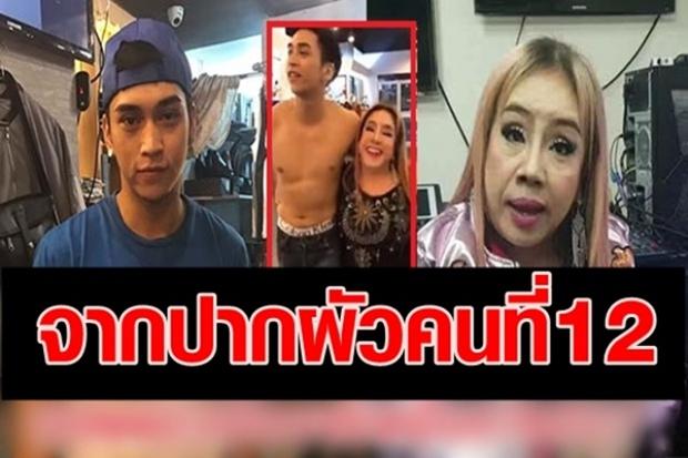 Sự thật khó tin về người chồng thứ 12 của nữ đại gia Thái Lan đổi chồng như thay áo - Ảnh 3.
