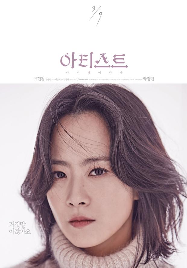 Điện ảnh Hàn tháng 3: Tìm xem 10 phim đậm tính nghệ thuật này nhé! - Ảnh 42.