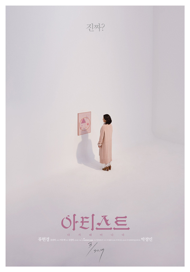 Điện ảnh Hàn tháng 3: Tìm xem 10 phim đậm tính nghệ thuật này nhé! - Ảnh 43.