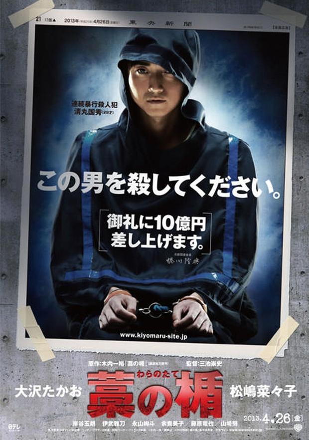 Fujiwara Tatsuya - Chàng trai chuyên làm sát nhân màn ảnh - Ảnh 5.