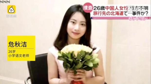 Cô giáo 9X xinh đẹp người Trung Quốc mất tích khi đi du lịch Nhật Bản một mình - Ảnh 2.