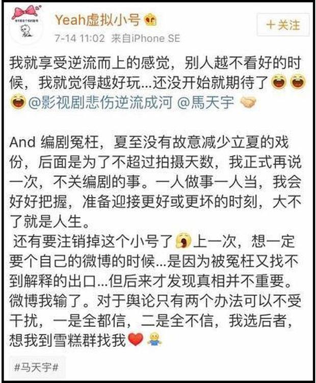 """Cặp đôi rating """"thảm"""" Trịnh Sảng – Mã Thiên Vũ tái hợp trong dự án thanh xuân bi thương - Ảnh 5."""