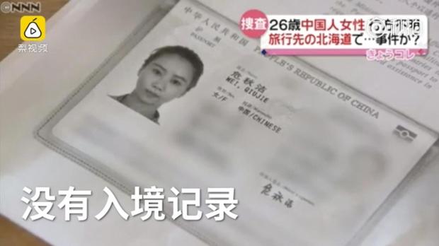 Cô giáo 9X xinh đẹp người Trung Quốc mất tích khi đi du lịch Nhật Bản một mình - Ảnh 3.