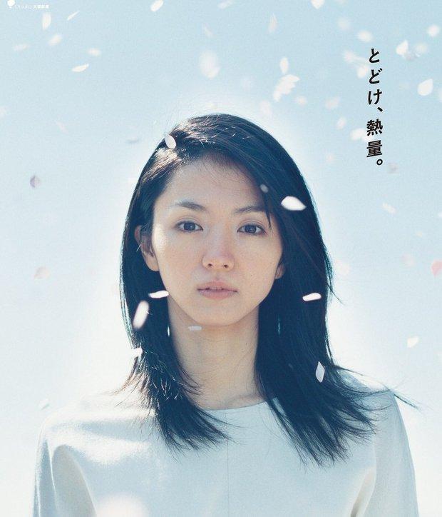 4 nàng thơ hiện tại của điện ảnh Nhật là ai? - Ảnh 6.