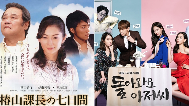 10 phim Hàn tiêu biểu được remake từ các phim châu Á ăn khách - Ảnh 8.