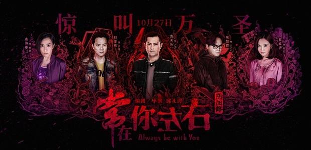 Điện ảnh Hoa ngữ tháng 10: Đại tiệc trinh thám cho mùa Halloween 2017 - Ảnh 15.
