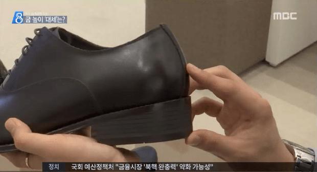 Bạn có biết: Nam giới Hàn và Việt đang âm thầm rủ nhau mua giày độn chiều cao - Ảnh 9.