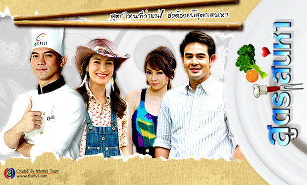Phim Thái Công Thức Tình Yêu - Vitamin cho những ngày hè - Ảnh 2.