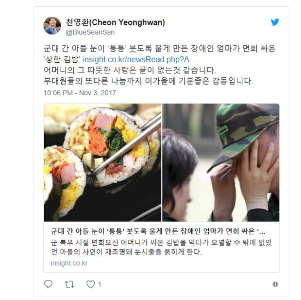 Nghẹn ngào câu chuyện lấy đi bao nước mắt netizen Hàn Quốc: Người mẹ tật nguyền và hộp kim chi muối chua - Ảnh 1.