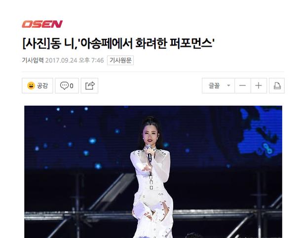 Báo chí Hàn xôn xao về sân khấu của Đông Nhi tại Asia Song Festival 2017: Một màn trình diễn tuyệt vời - Ảnh 1.