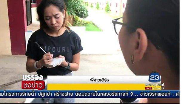 Nữ nghi phạm vụ giết người gây rúng động Thái Lan nhờ chị gái mua đồ trang điểm gửi vào trại giam - Ảnh 3.