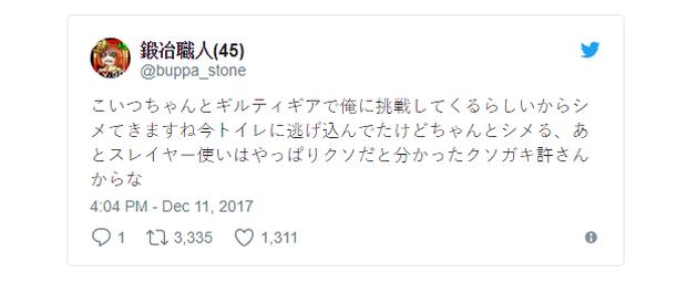 Nhật Bản: Anh chàng bị bố người yêu từ chối phũ phàng vì chơi điện tử kém - Ảnh 1.