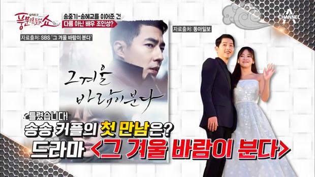 Song Joong Ki gặp được Song Hye Kyo không phải là nhờ Hậu duệ mặt trời - Ảnh 3.