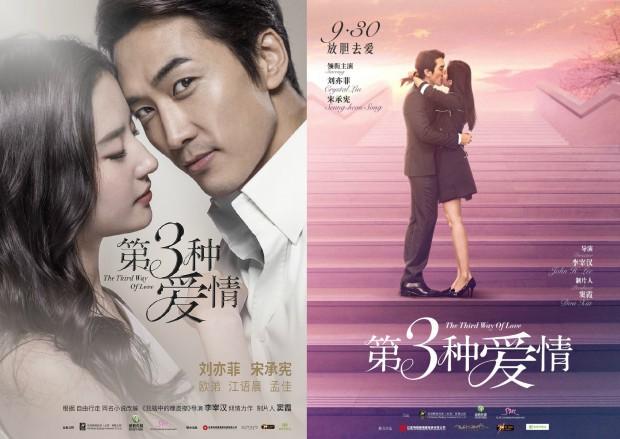 Hậu chia tay, phút giây nồng cháy của Lưu Diệc Phi - Song Seung Hun mãi chỉ còn lại trong Tình Yêu Thứ Ba - Ảnh 1.