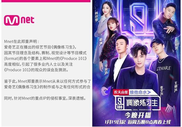 Phía Hàn Quốc chính thức tố Produce 101 Trung Quốc xâm phạm bản quyền - Ảnh 1.