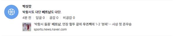 Người dân Hàn ca ngợi: Phép màu của Park Hang Seo đã dừng lại, nhưng U23 Việt Nam thua đẹp lắm! - Ảnh 8.