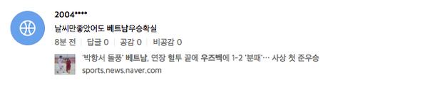 Người dân Hàn ca ngợi: Phép màu của Park Hang Seo đã dừng lại, nhưng U23 Việt Nam thua đẹp lắm! - Ảnh 9.