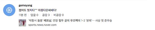 Người dân Hàn ca ngợi: Phép màu của Park Hang Seo đã dừng lại, nhưng U23 Việt Nam thua đẹp lắm! - Ảnh 6.