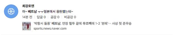 Người dân Hàn ca ngợi: Phép màu của Park Hang Seo đã dừng lại, nhưng U23 Việt Nam thua đẹp lắm! - Ảnh 10.