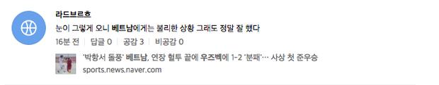 Người dân Hàn ca ngợi: Phép màu của Park Hang Seo đã dừng lại, nhưng U23 Việt Nam thua đẹp lắm! - Ảnh 11.