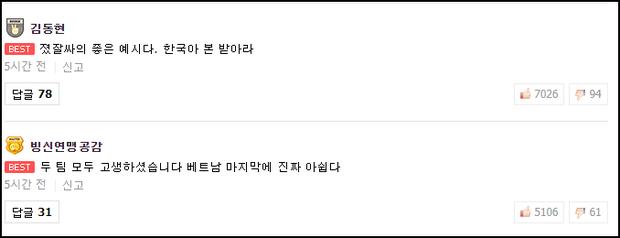 Netizen xứ Hàn tung hô U23 Việt Nam là nhà vô địch, so sánh Quang Hải như Messi của Việt Nam - Ảnh 2.
