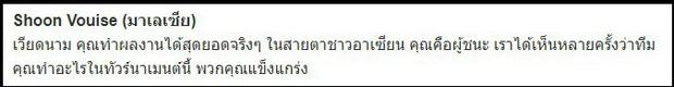 """Ngàn lời chúc của người hâm mộ bóng đá Đông Nam Á: """"Các bạn là những người chiến thắng, là niềm tự hào của cả ASEAN"""" - Ảnh 3."""