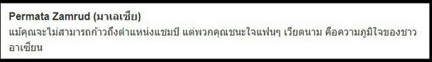 """Ngàn lời chúc của người hâm mộ bóng đá Đông Nam Á: """"Các bạn là những người chiến thắng, là niềm tự hào của cả ASEAN"""" - Ảnh 4."""