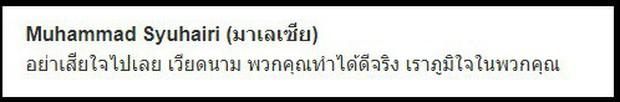 """Ngàn lời chúc của người hâm mộ bóng đá Đông Nam Á: """"Các bạn là những người chiến thắng, là niềm tự hào của cả ASEAN"""" - Ảnh 5."""