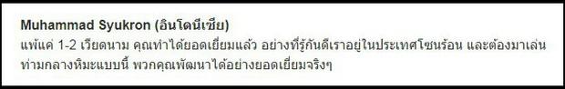 """Ngàn lời chúc của người hâm mộ bóng đá Đông Nam Á: """"Các bạn là những người chiến thắng, là niềm tự hào của cả ASEAN"""" - Ảnh 6."""