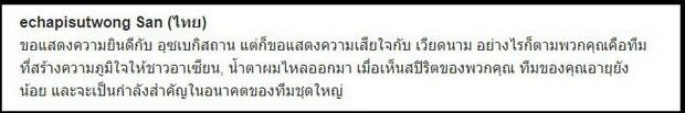 """Ngàn lời chúc của người hâm mộ bóng đá Đông Nam Á: """"Các bạn là những người chiến thắng, là niềm tự hào của cả ASEAN"""" - Ảnh 8."""