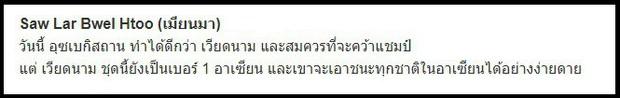 """Ngàn lời chúc của người hâm mộ bóng đá Đông Nam Á: """"Các bạn là những người chiến thắng, là niềm tự hào của cả ASEAN"""" - Ảnh 9."""
