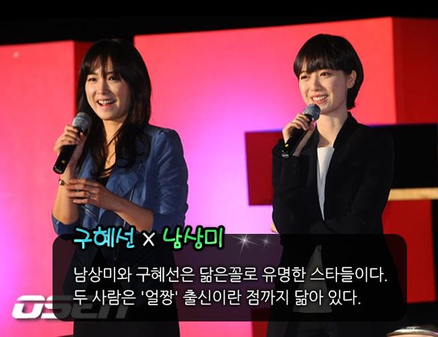 Các cặp sao Hàn giống nhau như anh chị em thất lạc: Vừa đẹp, vừa giỏi lại nổi tiếng hết phần người ta - Ảnh 11.