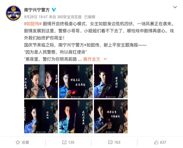 Cơn sốt bom tấn cổ trang Như Ý Truyện đã lan truyền đến cả sở cảnh sát ở Nam Ninh (Trung Quốc) - Ảnh 1.