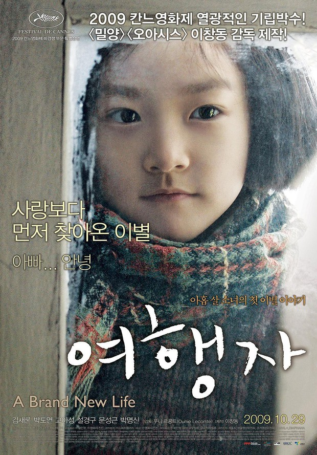 Kim Sae Ron: Sao nhí từng 2 lần đi thảm đỏ Cannes, nhan sắc Kim Yoo Jung, Kim So Hyun cũng phải kiêng dè - Ảnh 1.