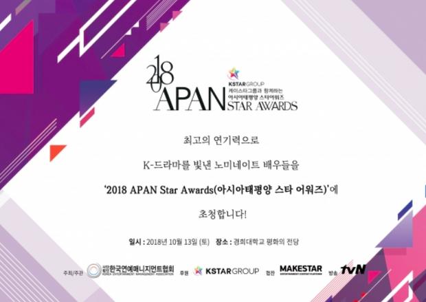 Kết quả APAN Star Awards 2018: Chủ nhân giải Daesang đúng như dự đoán - Ảnh 1.