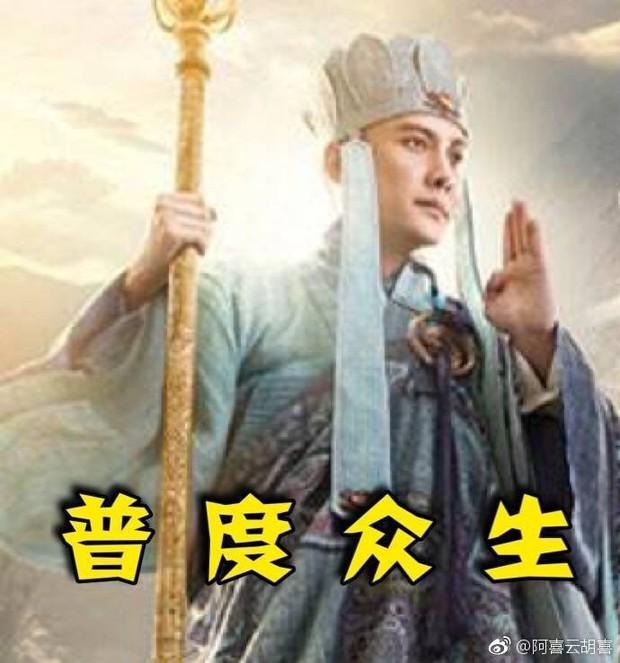 Phùng Thiệu Phong cứu giúp chúng sinh vì cưới Triệu Lệ Dĩnh làm vợ - Ảnh 3.