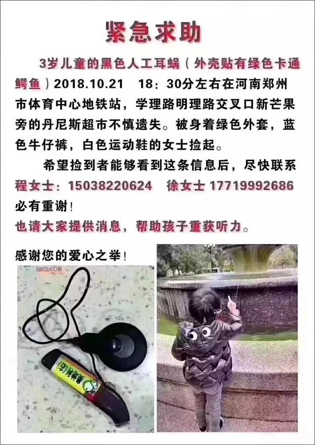 Bé trai 3 tuổi bị mất máy trợ thính trị giá gần 1 tỷ đồng, cả thành phố đổ xô đi tìm giúp - Ảnh 1.