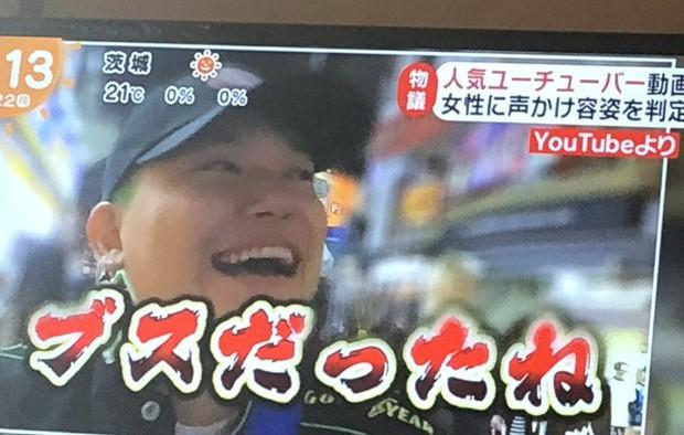 Vỗ vai chị em rồi chê xấu, nhóm Youtuber Nhật bị Internet lên án kịch liệt - Ảnh 3.